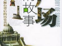 《广场的故事:曝现时代大舞台背后的历史真相》