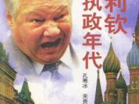 《叶利钦执政年代》