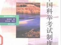 《中国科举考试制度》(张希清)文字还原版