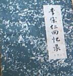 《李宗仁回忆录》