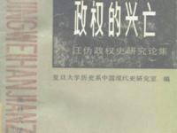 《汪精卫汉奸政权的兴亡-汪伪政权史研究论集》