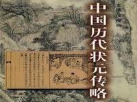《中国历代状元传略》