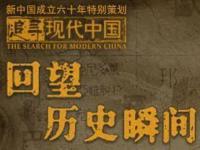《追寻现代中国 回望历史瞬间》