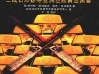 《黄金武士:二战日本掠夺亚洲巨额黄金黑幕》