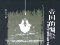 《帝国的惆怅:中国传统社会的政治与人性》易中天