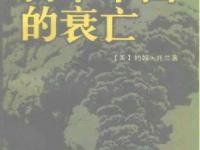 《日本帝国的衰亡》