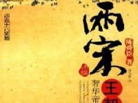 《两宋王朝-奢华帝国的无奈》陈舜臣