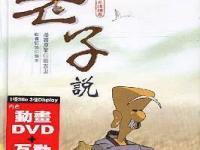 《老子说 RMVB 双语版》(laozishuo MPC)RMVB双语版