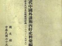 《近代中国外谍与内奸史料汇编—清末民初至抗战胜利时期(1871—1947)》洪桂已