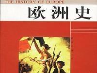 《欧洲史》《欧洲文明史》《一口气读完欧洲史》《欧洲民主史》等