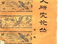 《明史研究论丛》1-5辑