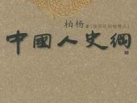 《中国人史纲》柏杨