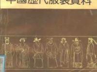 《中国历代服装资料》