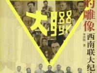 《精神的雕像:西南联大纪实》