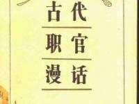 《古代职官漫话》