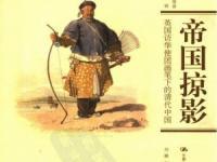 《帝国掠影——英国访华使团画笔下的清代中国》
