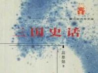 《三国史话》吕思勉