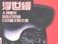 《世界文化史知识丛书》(季羡林等)