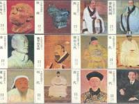 《中国历史图说》