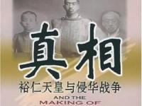 《真相-裕仁天皇与侵华战争》(美)赫伯特·比克斯