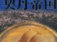 《契丹帝国传奇》