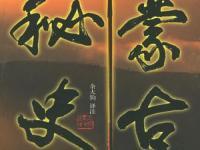 《蒙古秘史》
