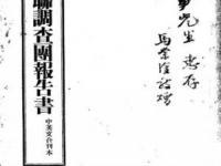 《国联调查团报告书》上海申报社 中英文合刊本