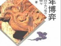 《百年博弈:中国中央与地方关系100年》