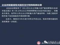 北注协新三板培训:改制重组有关股权支付特殊税务处理
