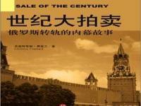 《世纪大拍卖:俄罗斯转轨的内幕故事》