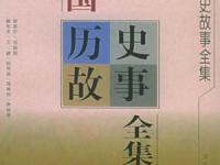 《中国历史故事全集》