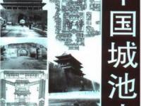 《中国城池史》