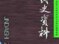 《近代史资料》1-116  中国社科院