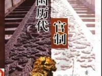 《中国历代官制》