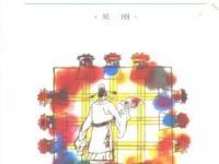 《中国古代生活丛书》李学勤 & 冯尔康