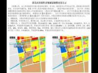 辛安街道办内,渭河路以南、创业路以东地块 控制性详细规划调整内容公示