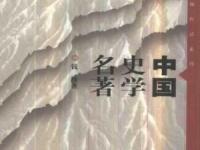 《中国史学名著》钱穆