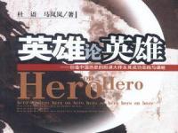 《英雄论英雄-创造中国历史的阳谋大师及其成功实践与谋略》
