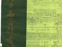 《上海方志资料考录》