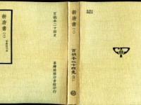 《百衲本二十四史》台湾