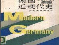 《德国近现代史》