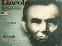 《林肯传》插图版