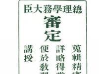 晚清教科书编审之争:民间私纂还是国家包办