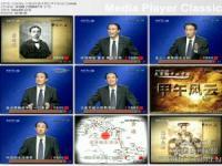 《大变动中的中国》央视百家讲坛 [视频 ]