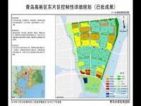 青岛高新区东片区控制性详细规划