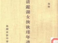 《清鉴湖女侠秋瑾年谱》(林逸 撰)
