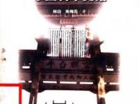 《中国科举史话》林白