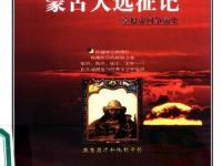《蒙古人远征记:草原帝国争霸史》