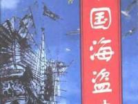 《中国海盗史》