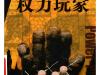 《权力玩家》中国历史上的大阴谋